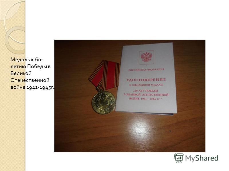 Медаль к 60- летию Победы в Великой Отечественной войне 1941-1945 г.