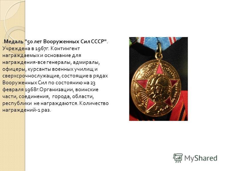 . Медаль