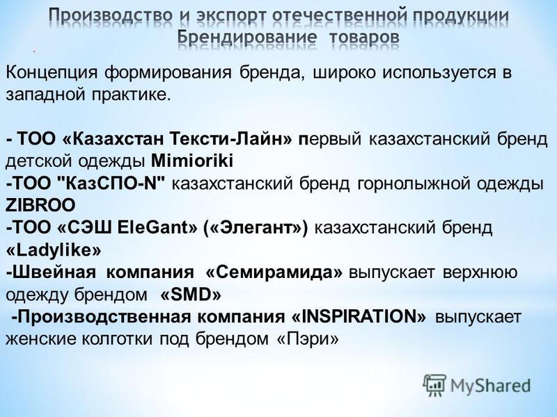 . Концепция формирования бренда, широко используется в западной практике. - ТОО «Казахстан Тексти-Лайн» первый казахстанский бренд детской одежды Mimioriki -ТОО