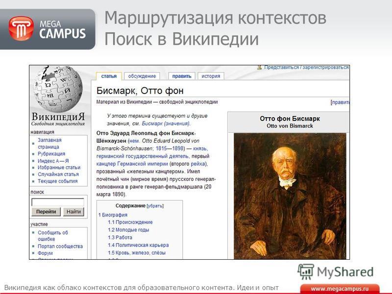 Маршрутизация контекстов Поиск в Википедии Википедия как облако контекстов для образовательного контента. Идеи и опыт