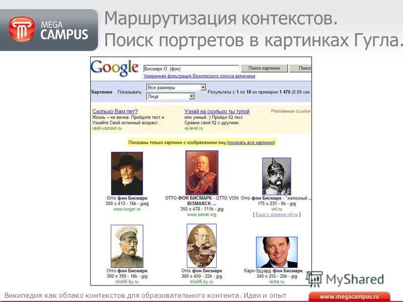 Маршрутизация контекстов. Поиск портретов в картинках Гугла. Википедия как облако контекстов для образовательного контента. Идеи и опыт