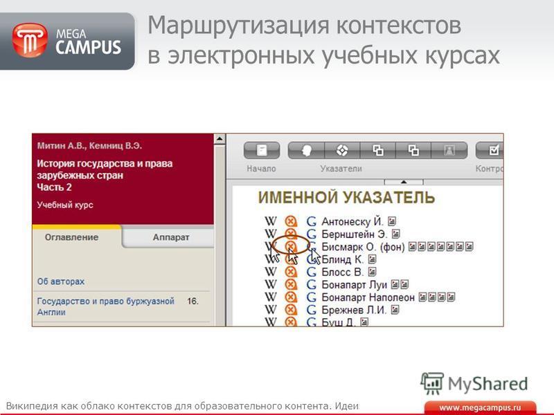 Маршрутизация контекстов в электронных учебных курсах Википедия как облако контекстов для образовательного контента. Идеи и опыт