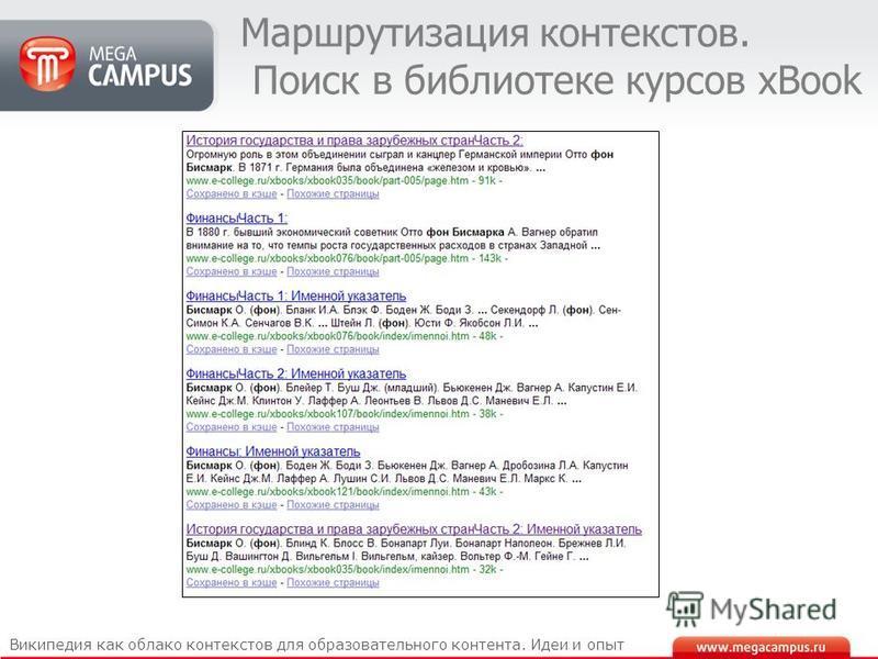 Маршрутизация контекстов. Поиск в библиотеке курсов xBook Википедия как облако контекстов для образовательного контента. Идеи и опыт