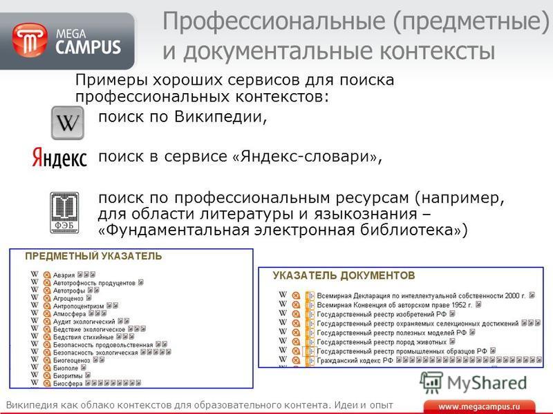 Профессиональные (предметные) и документальные контексты Википедия как облако контекстов для образовательного контента. Идеи и опыт Примеры хороших сервисов для поиска профессиональных контекстов: поиск по Википедии, поиск в сервисе « Яндекс-словари