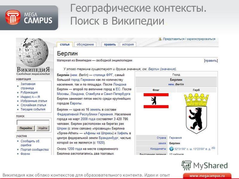 Географические контексты. Поиск в Википедии. Википедия как облако контекстов для образовательного контента. Идеи и опыт Автоматическая обработка контекстов Преимущество отдано поисковым сервисам интернета Особенности визуальной реализации