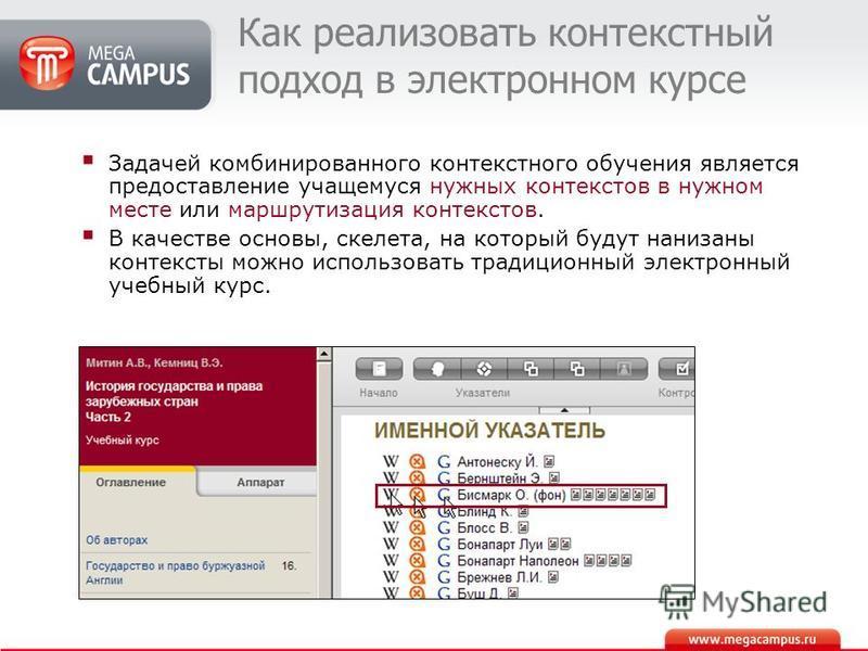 Как реализовать контекстный подход в электронном курсе Википедия как облако контекстов для образовательного контента. Идеи и опыт Задачей комбинированного контекстного обучения является предоставление учащемуся нужных контекстов в нужном месте или ма