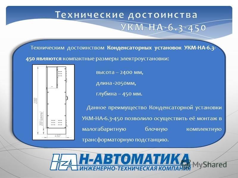 Техническим достоинством Конденсаторных установок УКМ-НА-6.3- 450 являются компактные размеры электроустановки: Данное преимущество Конденсаторной установки УКМ-НА-6.3-450 позволило осуществить её монтаж в малогабаритную блочную комплектную трансформ
