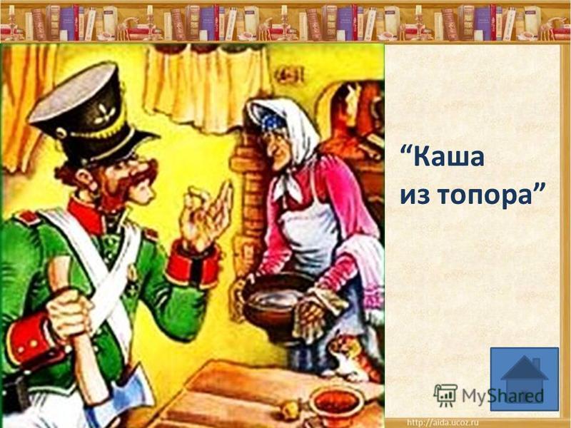 В какой сказке содержится рецепт приготовления диковинного, неповторимого по своим вкусовым качествам блюда из столярного инструмента?