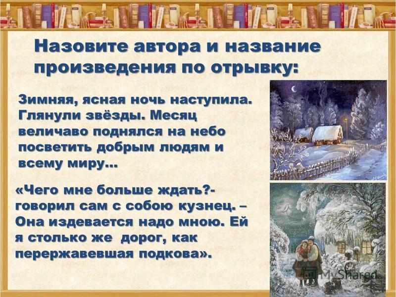 А. С. Пушкин «Дубровский» «Дубровский»