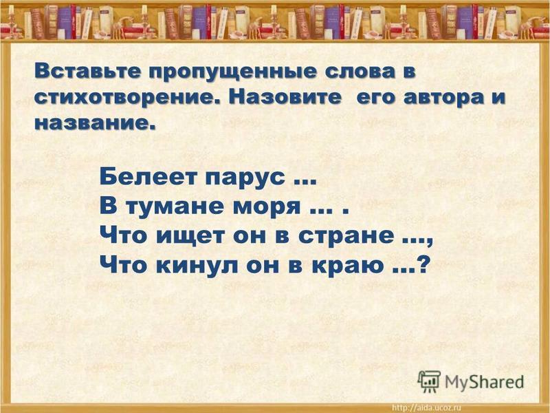 И.С Тургенев «Муму» «Муму»