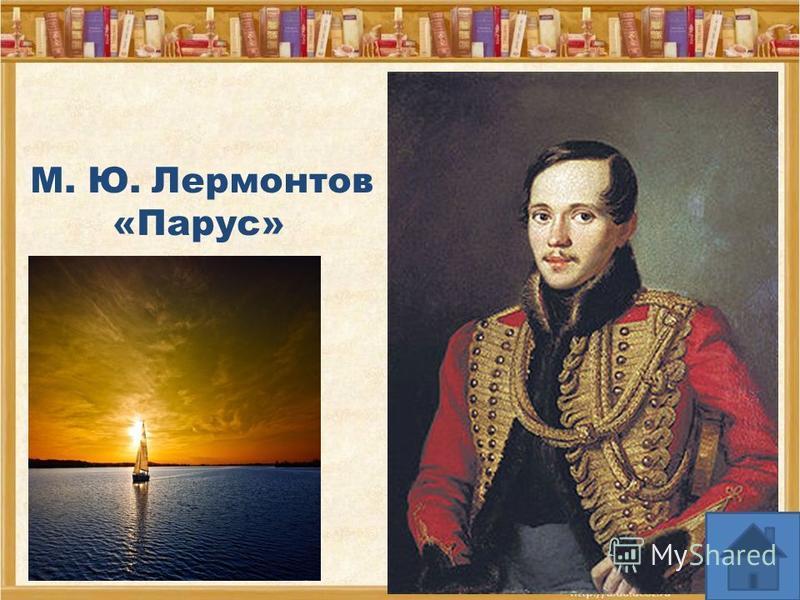 Вставьте пропущенные слова в стихотворение. Назовите его автора и название. Белеет парус … В тумане моря …. Что ищет он в стране …, Что кинул он в краю …?