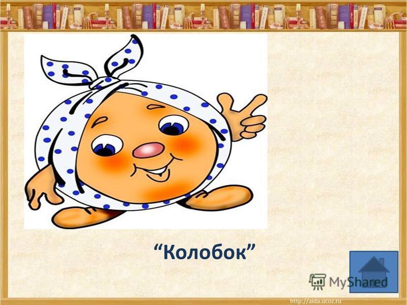 Как называется русская народная сказка, в которой рассказана история о долгом пути хлебобулочного изделия к потребителю?