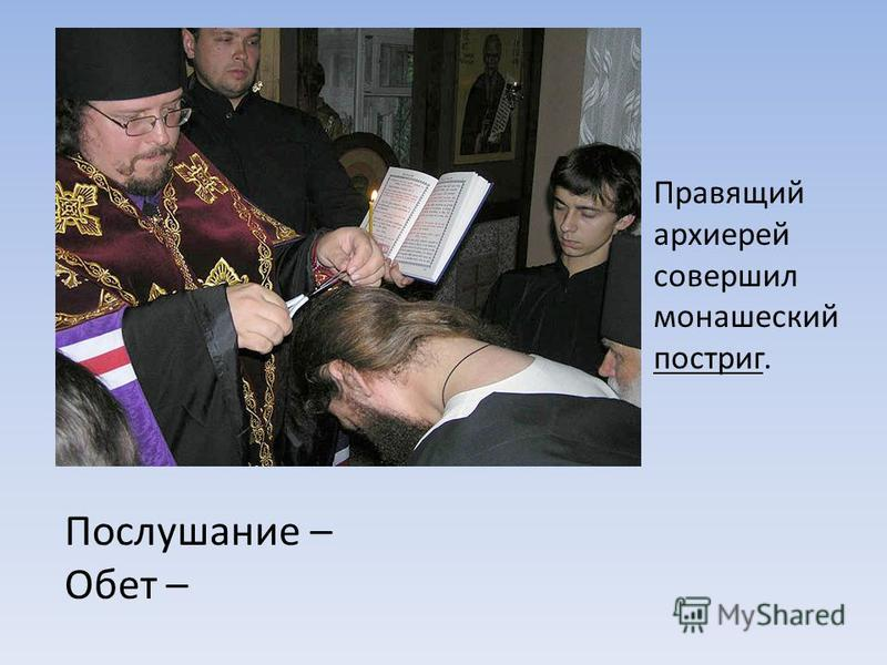 Правящий архиерей совершил монашеский постриг. Послушание – Обет –