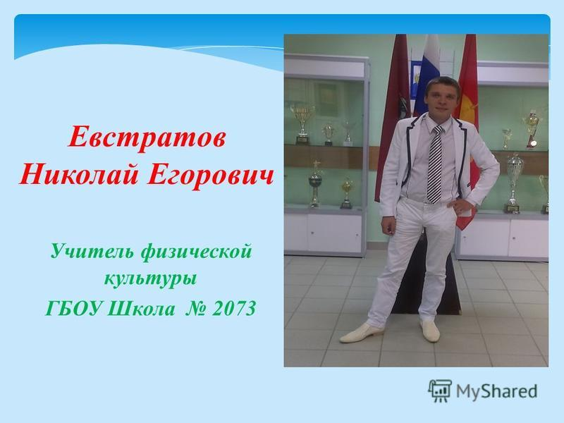 Учитель физической культуры ГБОУ Школа 2073 Евстратов Николай Егорович