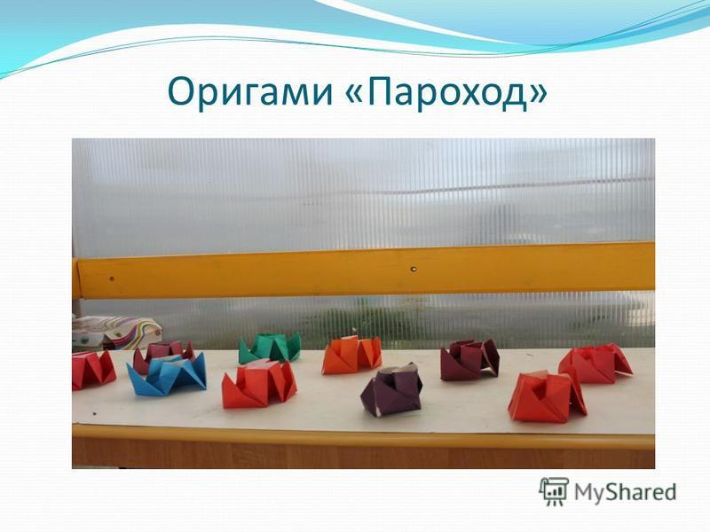 Оригами «Пароход»