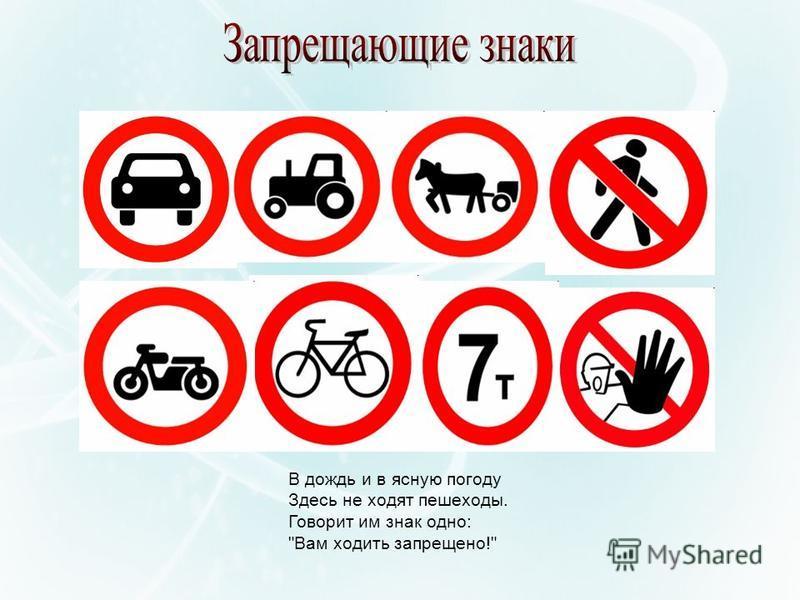 В дождь и в ясную погоду Здесь не ходят пешеходы. Говорит им знак одно: Вам ходить запрещено!