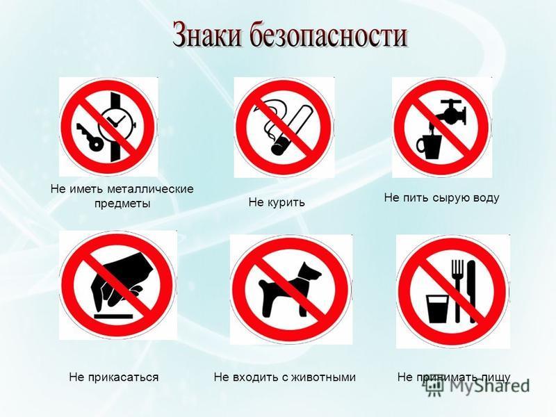 Не иметь металлические предметы Не курить Не пить сырую воду Не прикасаться Не входить с животными Не принимать пищу
