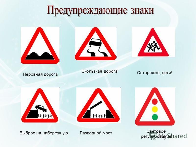 Неровная дорога Скользкая дорога Осторожно, дети! Выброс на набережную Световое регулирование Разводной мост