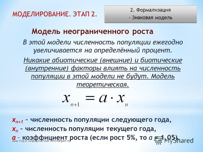 x n+1 – численность популяции следующего года, x n – численность популяции текущего года, а – коэффициент роста (если рост 5%, то а = 1,05). В этой модели численность популяции ежегодно увеличивается на определённый процент. Никакие абиотические (вне