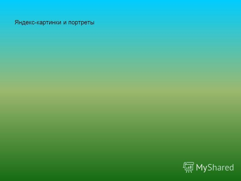 Яндекс-картинки и портреты