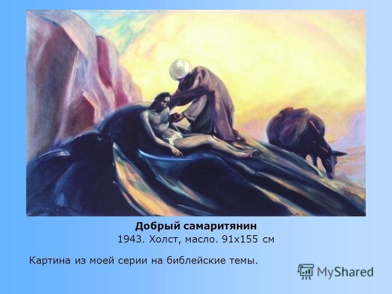 Картина из моей серии на библейские темы. Добрый самаритянин 1943. Холст, масло. 91x155 см