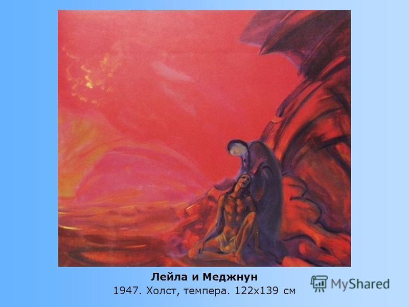 Лейла и Меджнун 1947. Холст, темпера. 122x139 см