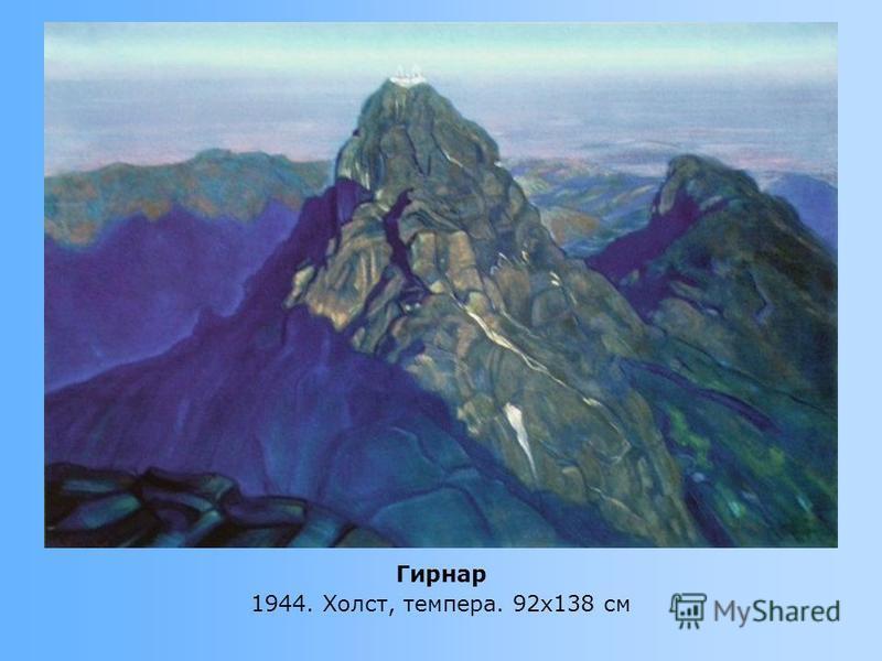 Гирнар 1944. Холст, темпера. 92x138 см
