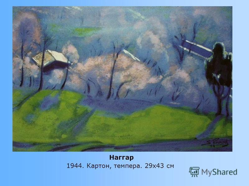 Наггар 1944. Картон, темпера. 29x43 см