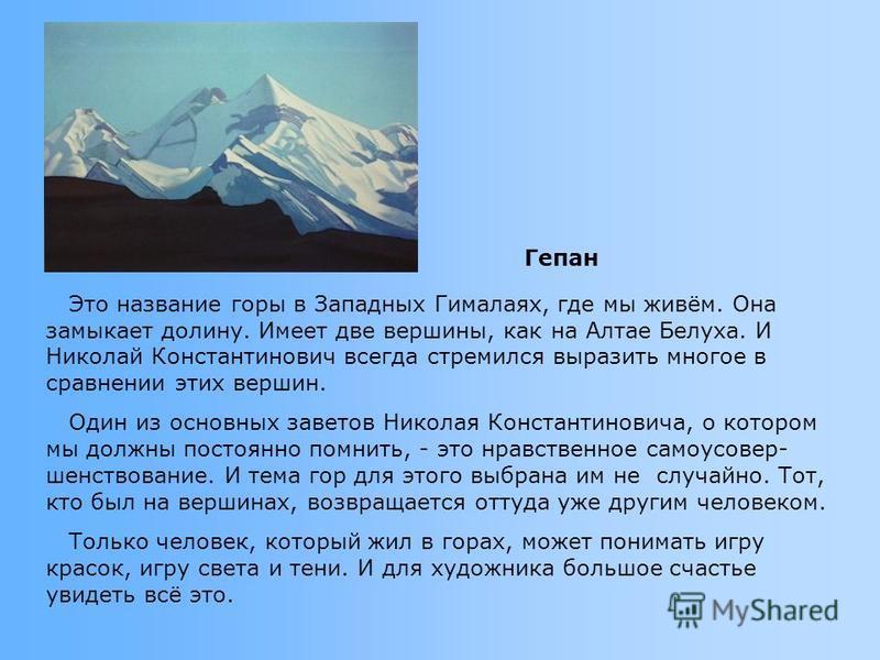 Это название горы в Западных Гималаях, где мы живём. Она замыкает долину. Имеет две вершины, как на Алтае Белуха. И Николай Константинович всегда стремился выразить многое в сравнении этих вершин. Один из основных заветов Николая Константиновича, о к