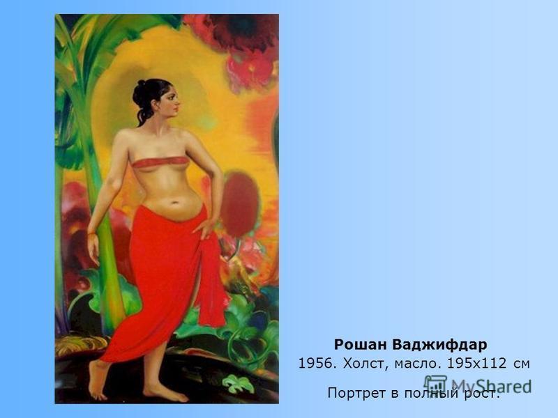 Портрет в полный рост. Рошан Ваджифдар 1956. Холст, масло. 195x112 см