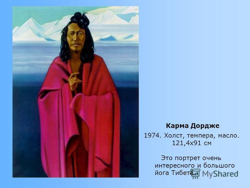 Это портрет очень интересного и большого йога Тибета. Карма Дордже 1974. Холст, темпера, масло. 121,4x91 см