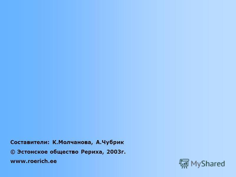Составители: К.Молчанова, А.Чубрик © Эстонское общество Рериха, 2003 г. www.roerich.ee