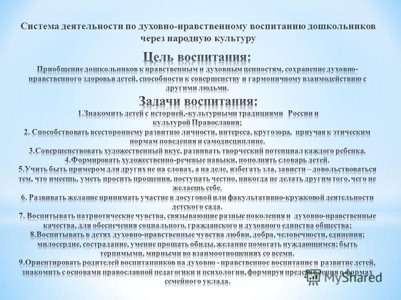 Духовно-нравственное воспитание на основе православных традиций формирует ядро личности, благотворно влияя на все стороны и формы взаимоотношений человека с миром: на его этическое и эстетическое развитие, мировоззрение и формирование гражданской поз