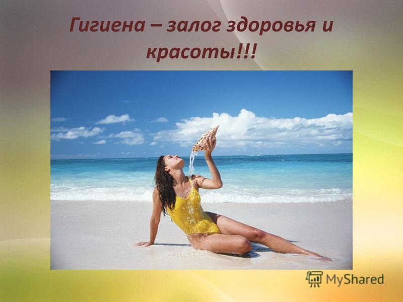 Гигиена – залог здоровья и красоты!!!