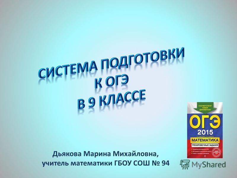 Дьякова Марина Михайловна, учитель математики ГБОУ СОШ 94