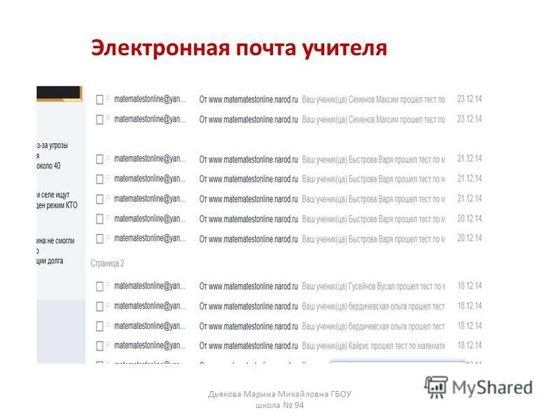 Электронная почта учителя Дьякова Марина Михайловна ГБОУ школа 94