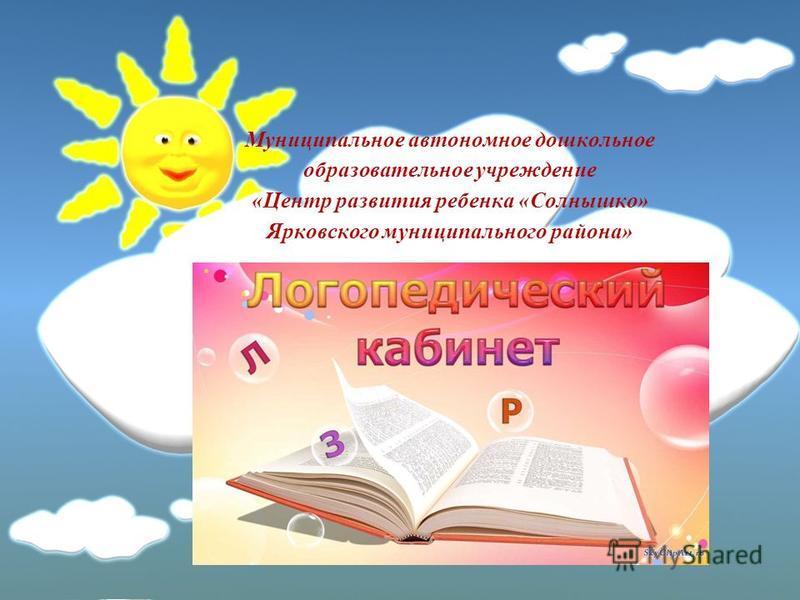 Муниципальное автономное дошкольное образовательное учреждение «Центр развития ребенка «Солнышко» Ярковского муниципального района»