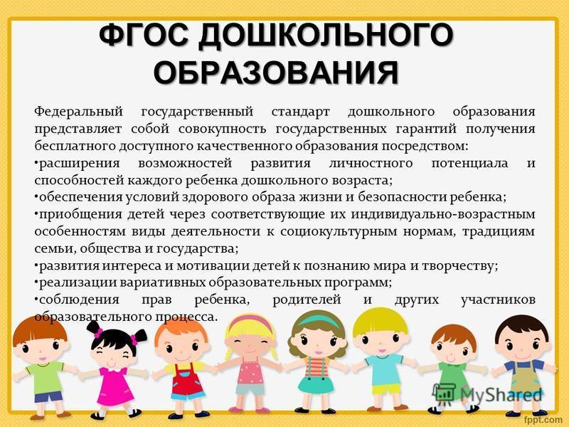 ФГОС ДОШКОЛЬНОГО ОБРАЗОВАНИЯ Федеральный государственный стандарт дошкольного образования представляет собой совокупность государственных гарантий получения бесплатного доступного качественного образования посредством: расширения возможностей развити
