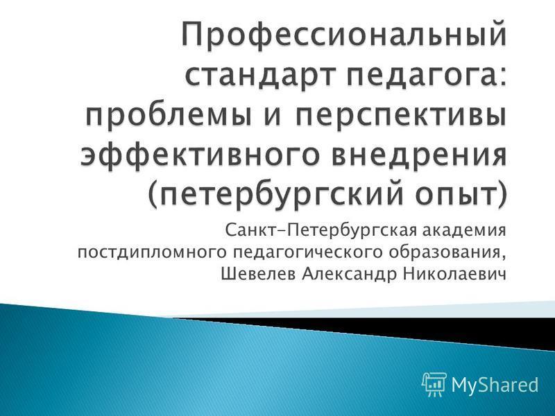 Санкт-Петербургская академия постдипломного педагогического образования, Шевелев Александр Николаевич