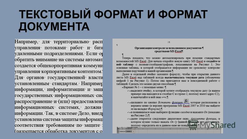 ТЕКСТОВЫЙ ФОРМАТ И ФОРМАТ ДОКУМЕНТА