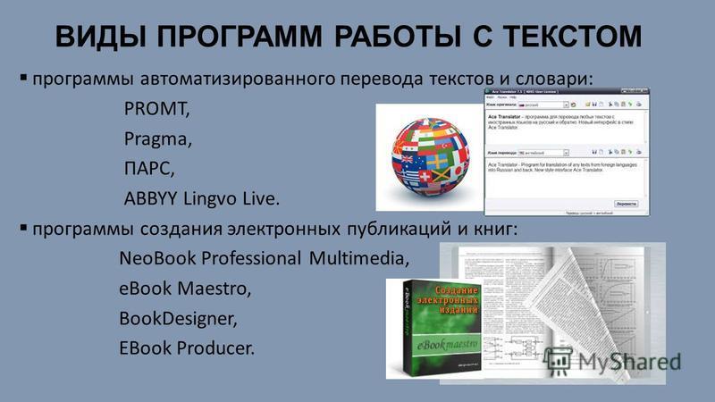 программа для обработки текста - фото 10