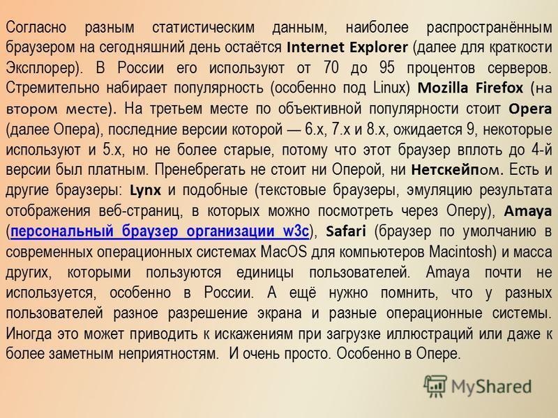 Глава 2. Поиск информации в сети В Интернете сосредоточено огромное количество Web-страниц и файлов. Для поиска информации используются специальные поисковые серверы (машины) - также поисковая система, поисковик, искалка - программно-аппаратный компл