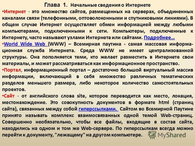 ИНТЕРНЕТ И ПОИСК ИНФОРМАЦИИ В СЕТИ Интересное должно быть полезным, полезное должно стать интересным 2010 Автор проекта Смирнова Ф.М