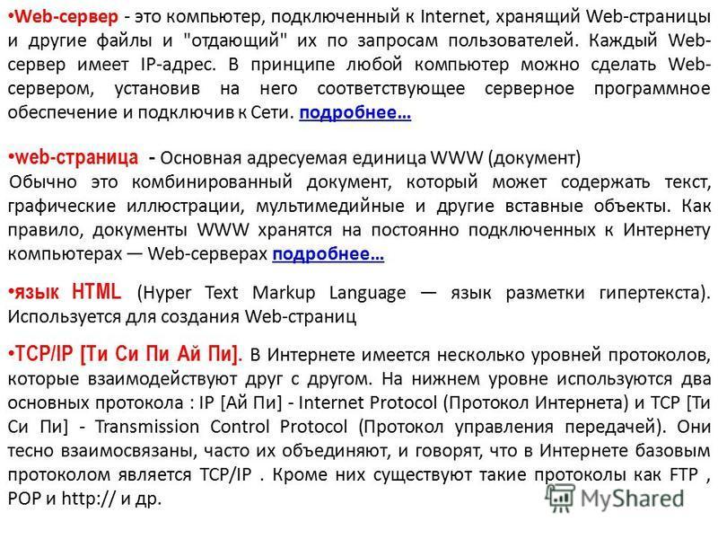 Глава 1. Начальные сведения о Интернете Интернет - это множество сайтов, размещенных на серверах, объединенных каналами связи (телефонными, оптоволоконными и спутниковыми линиями). В общем случае Интернет осуществляет обмен информацией между любыми к