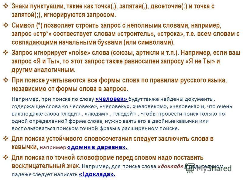 Поисковая система km.ru используется для поиска в различных энциклопедиях и учебных пособиях, вышедших после 1990 года. AltaVista – коммерческая поисковая машина, Google – новости. На поисковых машинах Fast, Инфоарт, ИППИ РАН, Русский интернет и Апор