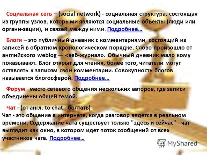 Провайдер – (provider) интернет-провайдер предоставляет доступ в интернет хостинг-провайдер предоставляет сервер регистратор предоставляет доменное имя Подробнее…Подробнее… Browser (браузер) – специальная программа для выхода в Интернет и для отображ