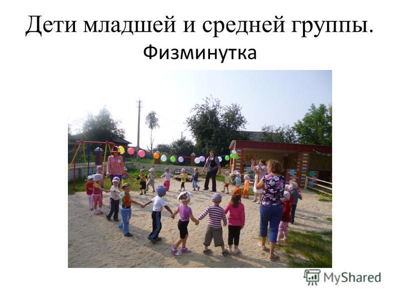 Дети младшей и средней группы. Физминутка
