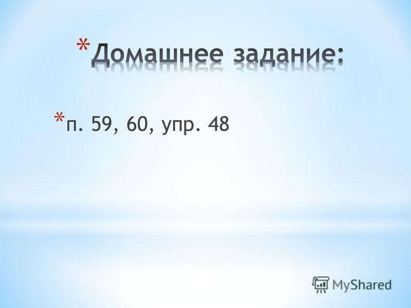 * п. 59, 60, упр. 48