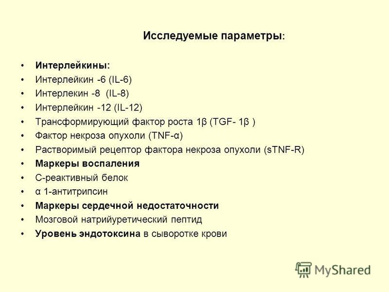 Исследуемые параметры : Интерлейкины: Интерлейкин -6 (IL-6) Интерлекин -8 (IL-8) Интерлейкин -12 (IL-12) Трансформирующий фактор роста 1β (TGF- 1β ) Фактор некроза опухоли (TNF-α) Растворимый рецептор фактора некроза опухоли (sTNF-R) Маркеры воспален