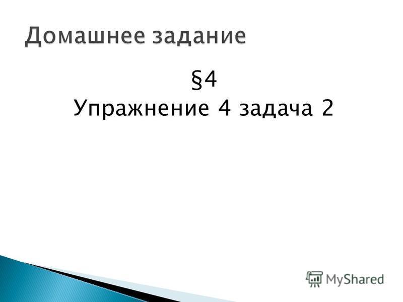 §4 Упражнение 4 задача 2